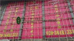 广州弘兴国际通风管道安装和中央空调