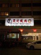 广州烧烤店排烟管道安装-广州炭火烤